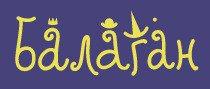 логотип Балаган